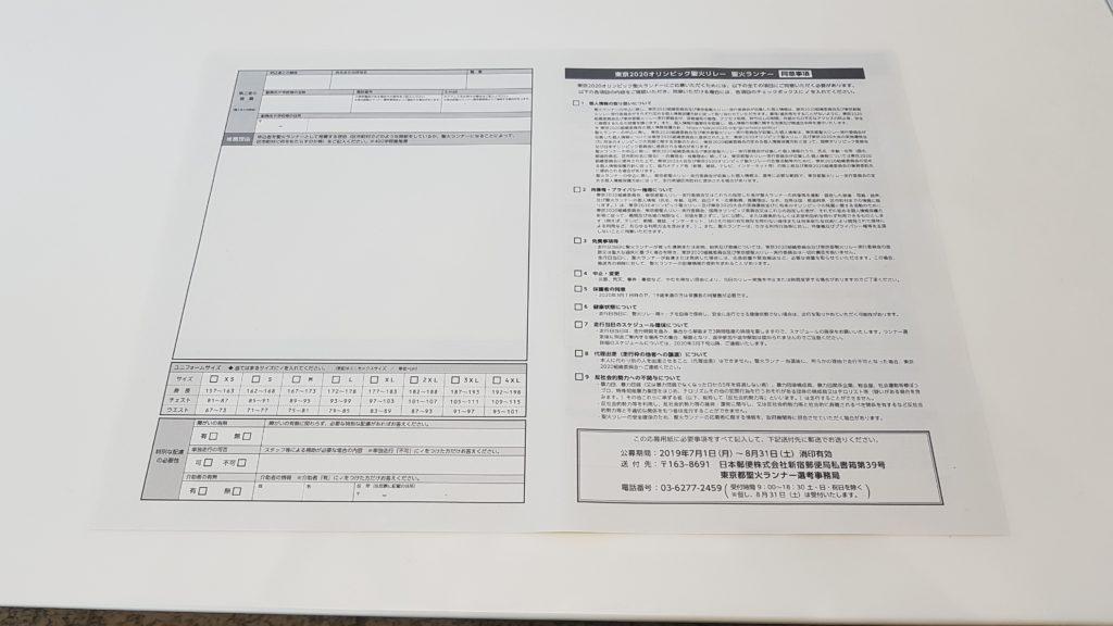 東京オリンピック聖火ランナー応募